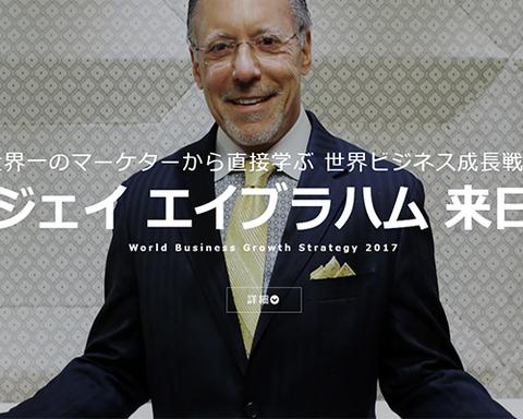 ジェイ・エイブラハム来日記念講演会【LP01】