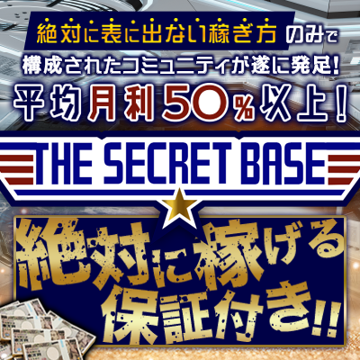 THE SECRET BASE  LP1