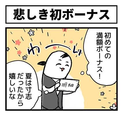 kinoshita-01-1