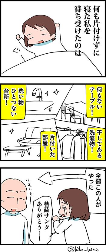 161225-3
