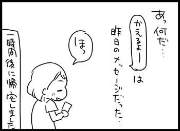 150712-2
