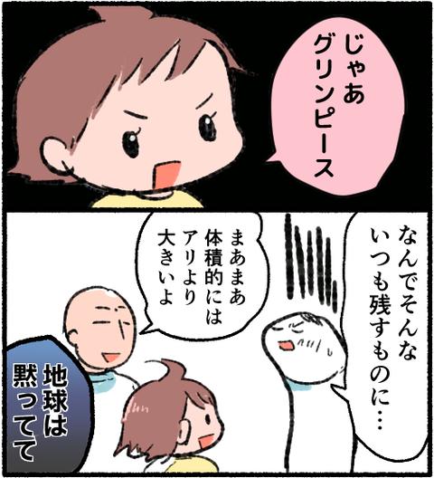 IMG_3601