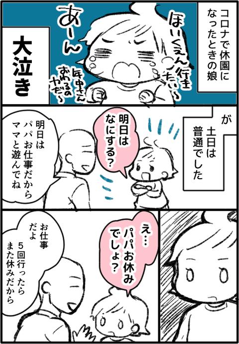 2020-03-09-01