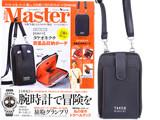 Mono Master (モノマスター) 2019年 08月号 《付録》 タケオキクチの2通り使える貴重品収納ポーチ