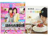 すてきな奥さん 2013年 10月号 《付録》 無印良品の手作りお菓子BOOK、ロッテリア割引クーポン2枚