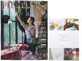 PLUS1 Living No.85 《付録》 平井かずみコラボ 季節の花カレンダー