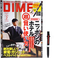 DIME (ダイム) 2016年 02月号 《付録》 5wayマルチペン