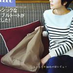 eclat (エクラ) 2012年 10月号 《付録》 ザ シークレットクロゼット ポケッタブルトート