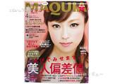 MAQUIA (マキア) 2014年 04月号 《サンプル》 uka シャンプー&トリートメント 《綴じ込み》 春ファンデーション完全ナビ