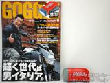 GOGGLE (ゴーグル) 2012年 09月号 《付録》 電池不要のLEDライト!