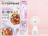 cookpad plus (クックパッド プラス) 2020年 夏号 《付録》 ムーミンのハンディ扇風機