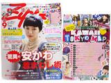 Zipper (ジッパー) 2013年 09月号 《付録》 Kawaii TOKYO MAP