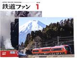 鉄道ファン 2018年 01月号 《付録》 2018年メモカレンダー