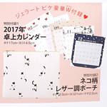 【速報】2017年1月号付録 ジェラート ピケ2017年卓上カレンダー、ネコ柄レザー調ポーチ