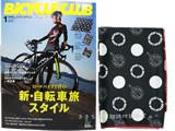BiCYCLE CLUB (バイシクル クラブ) 2015年 01月号 《付録》 伸び~る!ストレッチバンダナ