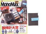 Mono Max (モノ・マックス) 2020年 03月号増刊 《付録》 アーバンリサーチ コイン仕切り財布