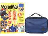Mono Max (モノ・マックス) 2016年 07月号 《付録》 オロビアンコ 大容量 整理ケース