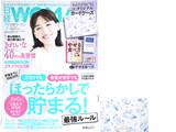 日経WOMAN (ウーマン) 2018年 07月号 《付録》 MARAK'Sオリジナルカードケース