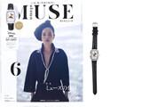 otona MUSE (オトナ ミューズ) 2020年 06月号 《付録》 Disneyミッキーマウスの洒落てる腕時計