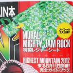 WOOFIN' (ウーフィン) 2012年 08月号 《付録》 MURAL×MIGHTY JAM ROCK特製レジャー・シート