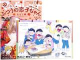 マーガレット 2017年 11/5 号 《付録》 おそ松さん コラボ クリアファイル&原画ペーパー