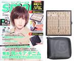 smart (スマート) 2018年 04月号 《付録》 日本将棋連盟監修 将棋セット&XLARGE(R)レザー財布