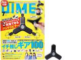DIME (ダイム) 2018年 07月号 《付録》 モバイルガジェットを充電できるハンドスピナー