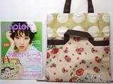 SUPER HAKKA 4Wayトート【papier (パピエール) * 2012年 03月号 vol.9】