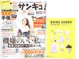 サンキュ! 2016年 11月号 《付録》 書くだけで貯まる!1000万円手帳2017