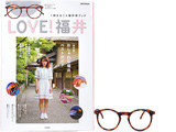 LOVE! 福井 《付録》 鯖江プロデュース べっ甲カラー アクセサリーメガネ