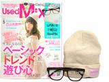 Used Mix (ユーズドミックス) 2014年 05月号 《付録》 山内あいな×WEGO サマーニット帽&だてメガネ