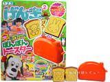 げんき 2014年 02月号 《付録》 ミッフィーのぽんぽんトースター