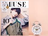 otona MUSE (オトナ ミューズ) 2021年 10月号増刊 《付録》 クイーンミッフィーの目覚まし時計