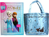 Disney アナと雪の女王 special tote bag produced by axes femme 《付録》 スペシャルトートバッグ