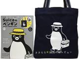 Suicaのペンギン TRAVEL AROUND JAPAN! Special ver. 《付録》 ステッチハンドルのトートバッグ