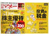 日経マネー 2013年 03月号 《付録》 投資の税金丸分かりガイド