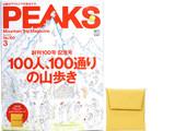 PEAKS (ピークス) 2018年 03月号 《付録》 山のミニマムウォレット