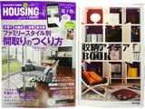 月刊 HOUSING (ハウジング) 2014年 11月号 《付録》 収納アイデアBOOK