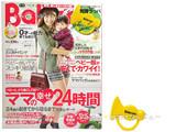 Baby-mo (ベビモ) 2013年 10月号 《付録》 知育ラッパ
