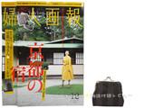婦人画報 2013年 12月号 《付録》 川島織物セルコンの「がま口ポーチ」