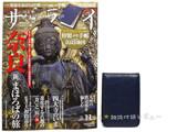 サライ 2013年 11月号 《付録》 アクアスキュータム特製メモ手帳
