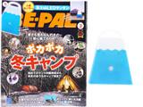 BE-PAL (ビーパル) 2021年 3月号 《付録》 人感センサー 富士山LEDランタン