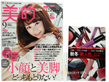 美的 2013年 09月号 《付録》 まつげ美容効果入りのマスカラ 1,575円分!?