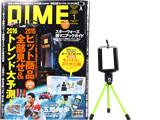DIME (ダイム) 2016年 01月号 《付録》 1台3役 モバイル・スマホ三脚