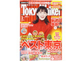 東京ウォーカー 2017年 01月増刊号 《付録》 「走れ!おう松さん」カレンダー