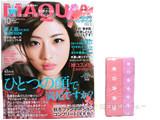 MAQUIA (マキア) 2014年 10月号 《付録》 のびのびチューニングバンド2本セット