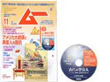 ムー 2016年 11月号 《付録》 ムー創刊37周年スペシャルDVD