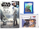 STAR WARS(TM)  LUKE & YODA SPECIAL BOOK 《付録》 ルークとヨーダ ポーチ2個セット