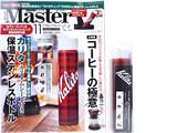 Mono Master (モノマスター) 2020年 11月号増刊 《付録》 カリタ 珈琲ステンレスボトル