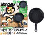 Mono Max (モノ・マックス) 2021年 10月号増刊 《付録》 DOD(ディーオーディー)のロゴマーク刻印入り!鉄製ミニフライパン